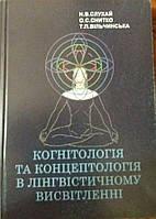 Когнітологія та концептологія в лінгвістичному висвітленні