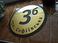 Уличная табличка круглая, 250х250 мм (Основание: Акрил металлик или перламутр;  Способ нанесения : Аппликация, фото 1