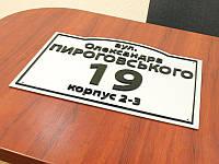 Табличка для будинку з номером, 250х200 мм (Підстава: Акрил або перламутр металік; Спосіб нанесення : Аплікація кольоровими плівками; Кріплення: