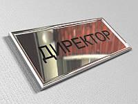 Табличка надверная алюминиевая в рамке, 200х70 мм (Цвет основы : Композит зеркальное серебро или золото;  Цвет надписи : Золотая или серебряная