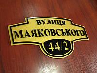 Адресная табличка на дом, 500х260 мм (Основание: Акрил металлик или перламутр;  Способ нанесения : Аппликация цветными пленками; Крепление: Крепежная, фото 1