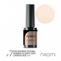Naomi Rubber UV Comouflage 07 Base Coat 6 ml