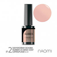 Naomi Rubber UV Comouflage 02 Base Coat 6 ml