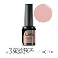 Naomi Rubber UV Comouflage 03 Base Coat 6 ml