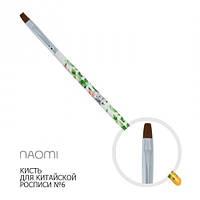 Naomi Кисточка для китайской росписи скошенная №6 (цветочный принт)