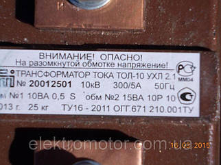 Трансформатор ТОЛ-10 300/5, кл. т 0,5s