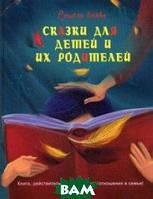 Блаво Рушель Сказки для детей и их родителей. Книга, действительно улучшающая отношение в семье!