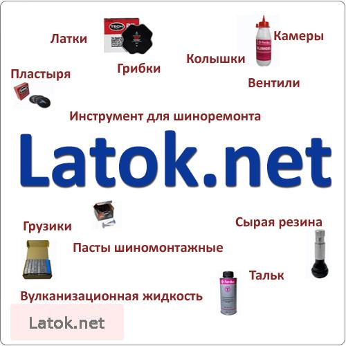 Направляющая рычага для зажима кулачков стола и отжима борта - LATOK.NET - ВСЕ ДЛЯ РЕМОНТА ШИН в Кропивницком