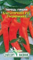 Семена переца горького Бараний рог 0,3 г