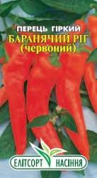 Семена перца горького Бараний рог 0,3 г