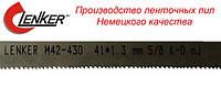 Полотно по металу LENKER K-O M42 Art.-Gr.430