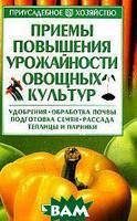 Приемы повышения урожайности овощных культур