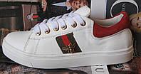 Женские кожаные кеды в стиле Gucci туфли кроссовки Гуччи декорированы лентами в полоску