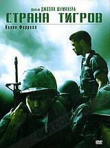 DVD-диск Країна тигрів (К. Фаррелл) (США, 2000)