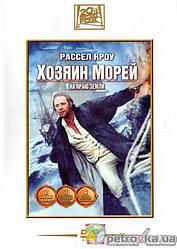 Господар морів. На краю землі (DVD) США (2003)