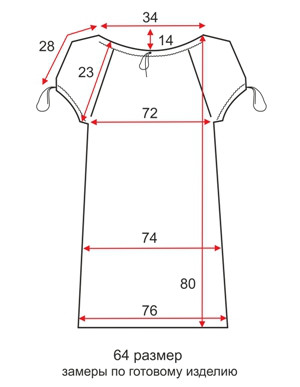 Летняя туника трансформер - 64 размер - чертеж