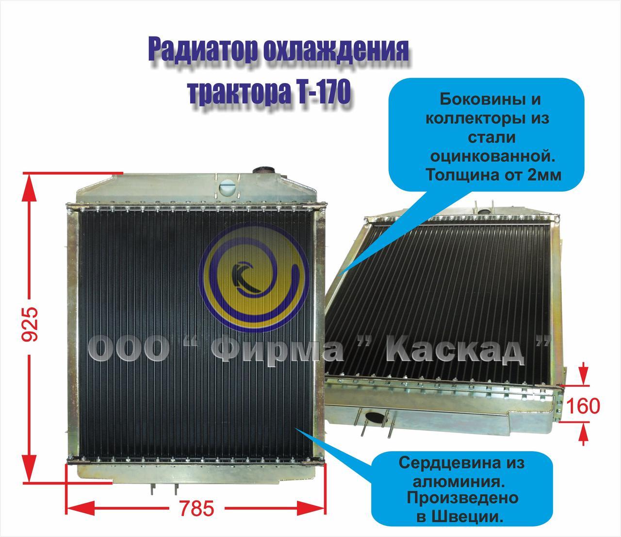 РАДИАТОР ОХЛАЖДЕНИЯ ТРАКТОРА Т-170