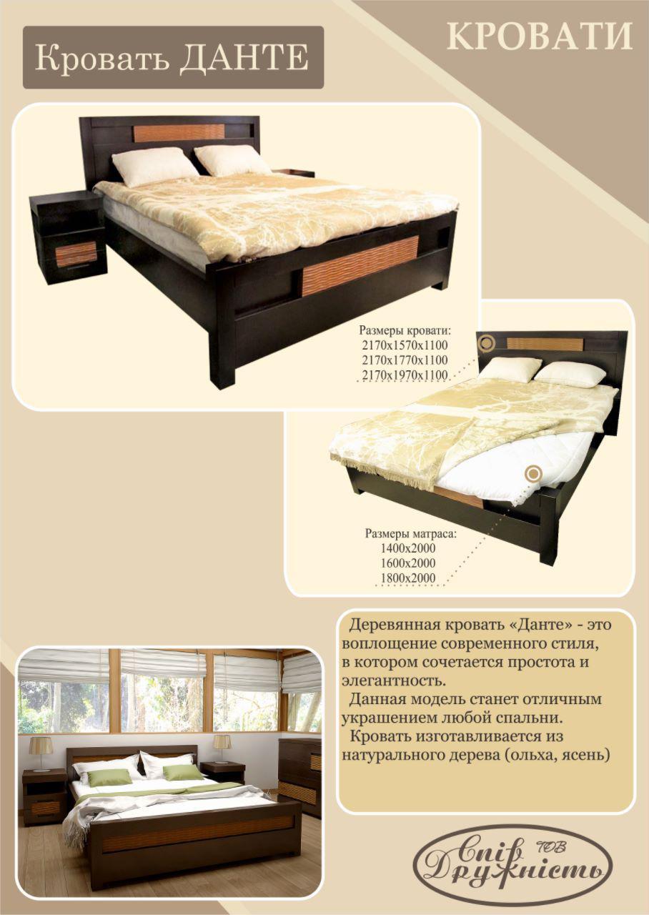 "Двуспальная кровать ""Данте"" 1600х2000"