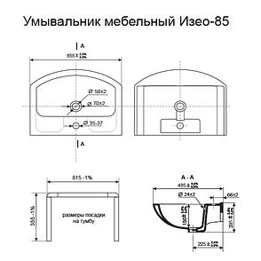 """Тумба под раковину для ванной комнаты Оскар 85 Т-17К  с умывальником """"Изео 85"""" Юввис, фото 2"""