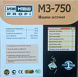 Станок для заточки цепей ИЖМАШ МЗ-750, фото 3
