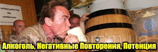 Три фишки: Алкоголь, Негативные Повторения, Потенция