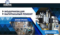 Модернизация, запуск, наладка станков ЧПУ