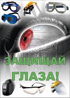 Плакат Защищай глаза!