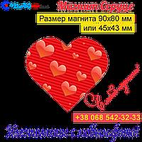Магнит Сердце на холодильник 012