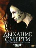 DVD-диск Дыхание смерти (США, 2006)