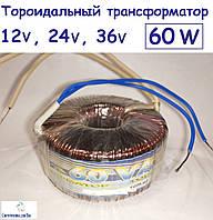 """Тороидальный трансформатор понижающий ТТ """"Элста"""" 60Вт для галогеновых ламп 12V"""