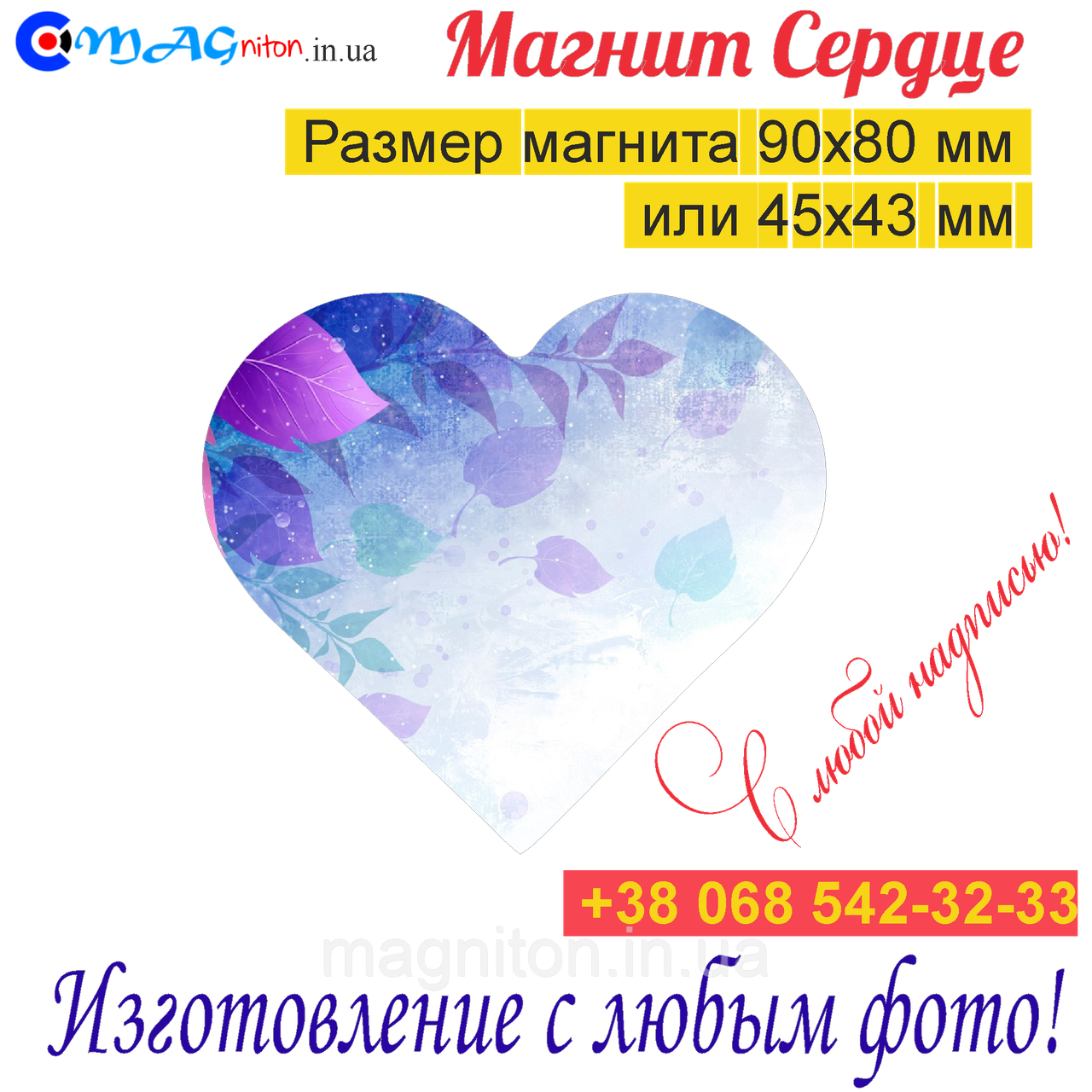 Магнит Сердце на холодильник 017