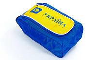 Спортивная сумка для обуви  Украина (33см х 18см х 12см)