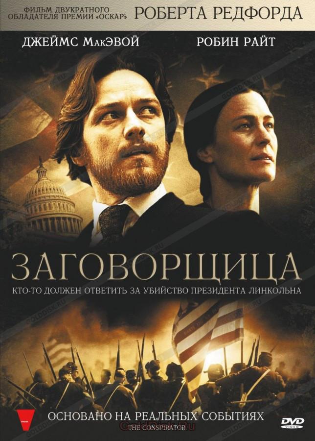 DVD-диск Змовниця (Д. Макевой) (США, 2010)