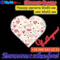 Магнит Сердце на холодильник 020