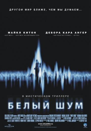DVD-диск Белый шум (М.Китон) (США, 2004)