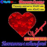 Магнит Сердце на холодильник 022