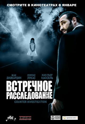 DVD-диск Зустрічне розслідування (Ж. Дюжарден) (Франція, 2007)