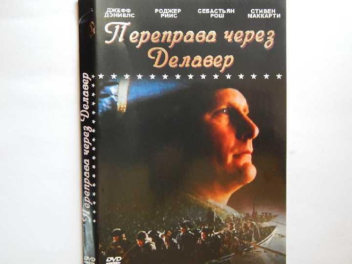 DVD-диск Переправа через Делавер (Д. Деніелс) (США, 2000)