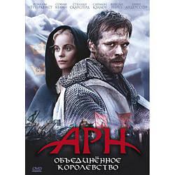 DVD-диск Арн: Об'єднане королівство (Ї.Неттерквист) (2007)