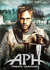 DVD-диск Арн: лицар - тамплієр (Ї.Неттерквист) (2007)