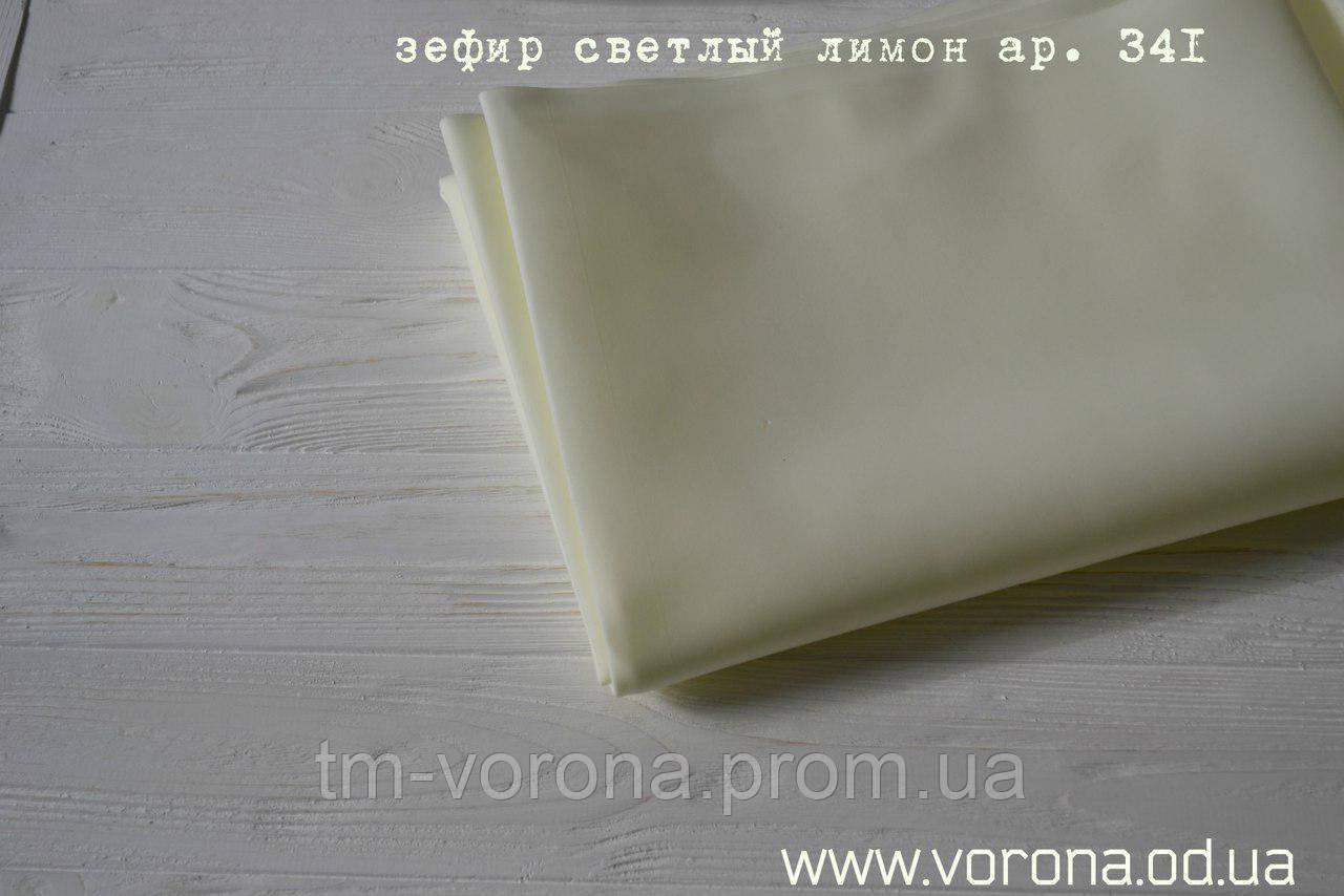Зефирный фоамиран светло лимонный 50*50 см