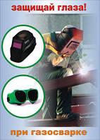 Плакат Защищай глаза при газосварке