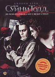 DVD-диск Суїні Тодд, демон-перукар з Фліт-стріт (США, Великобританія, 2007)