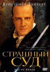 DVD-диск Страшний суд (Угорщина, Великобританія, 2006)