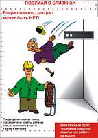 Плакат Монтажный пояс - основное средство защиты при работе на высоте