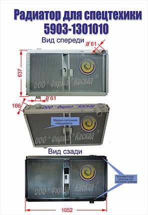 РАДИАТОР ОХЛАЖДЕНИЯ 5903-1301010, фото 2