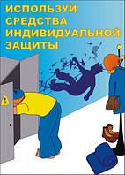 Плакат Используй средства индивидуальной защиты