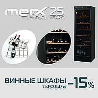 АКЦИЯ! ВИННЫЕ ШКАФЫ TEFCOLD -15%!