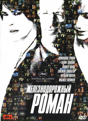 DVD-диск Железнодорожный роман (Франция, 2007).