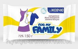 Мыло натуральное для стирки детского белья For My Family 150г (Литва)